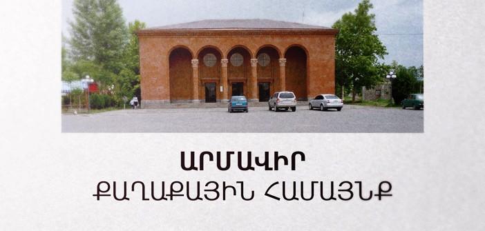 Արմավիր-702x335